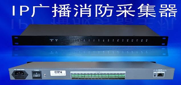16路IP网络播消防采集器